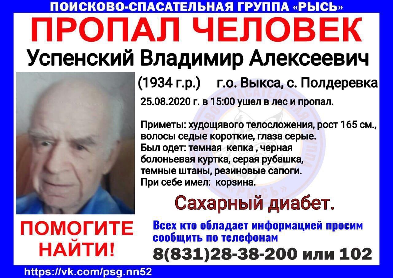 Успенский Владимир Алексеевич, 1934 г.р., г.о. Выкса, с. Полдеревка