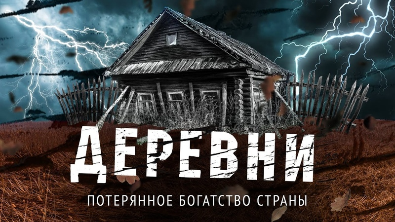 Как погибает Россия Разруха воровство и смерть в русской деревне
