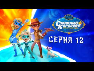 """Новая серия """"Снежная Королева: Хранители Чудес"""" №12"""