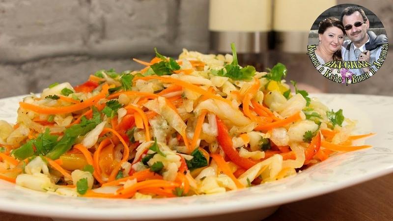 ЗИМНИЙ ОВОЩНОЙ САЛАТ Простой рецепт но очень питательный полезный и вкусный От Кухня в Кайф