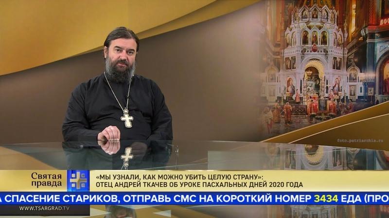 Мы узнали как можно убить целую страну Отец Андрей Ткачев об уроке Пасхальных дней 2020 года