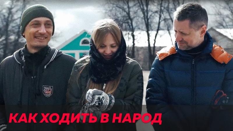 Поля из деревки и Дмитрий Марков о настоящей России Редакция