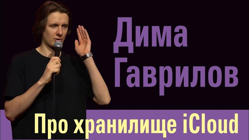 Дима Гаврилов хранилище iCloud заполнено stand-up