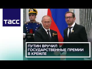 Путин вручил государственные премии в Кремле