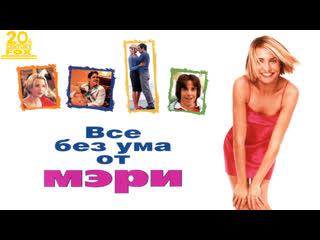 Все без ума от Мэри (1998).  the  made