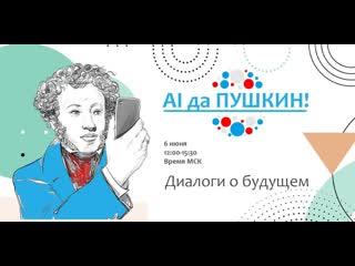AI да Пушкин.  Диалоги о будущем
