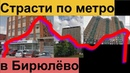 Страсти по метро в Бирюлево