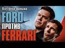 Все грехи фильма Ford против Ferrari