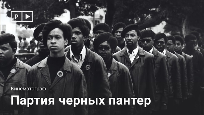 Черные Пантеры в кинематографе Герилья Пантера