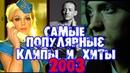 САМЫЕ ПОПУЛЯРНЫЕ ЗАРУБЕЖНЫЕ ПЕСНИ 2003 ГОДА Что мы слушали в 2003 году Лучшие хиты 2003 года