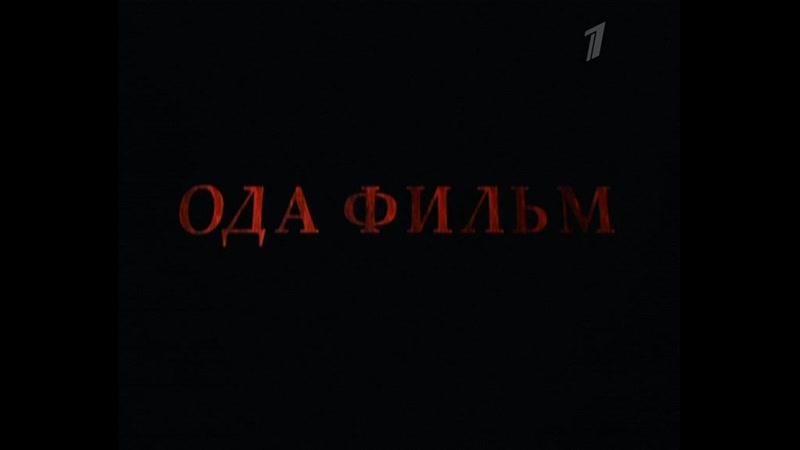 Отражение 3 серия 2011 год
