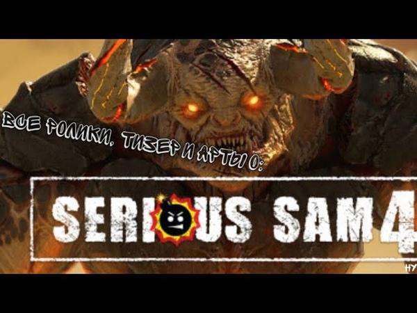 Все геймплеи скрины показы и арты по Serious Sam 4 Planet Badass