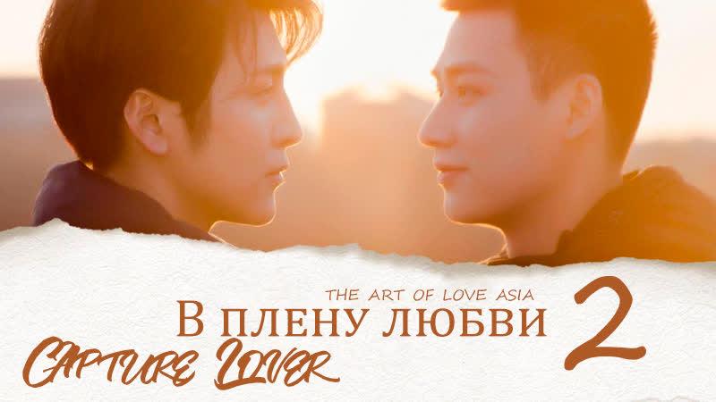 В плену любви Capture Lover 2 Эпизод русские субтитры