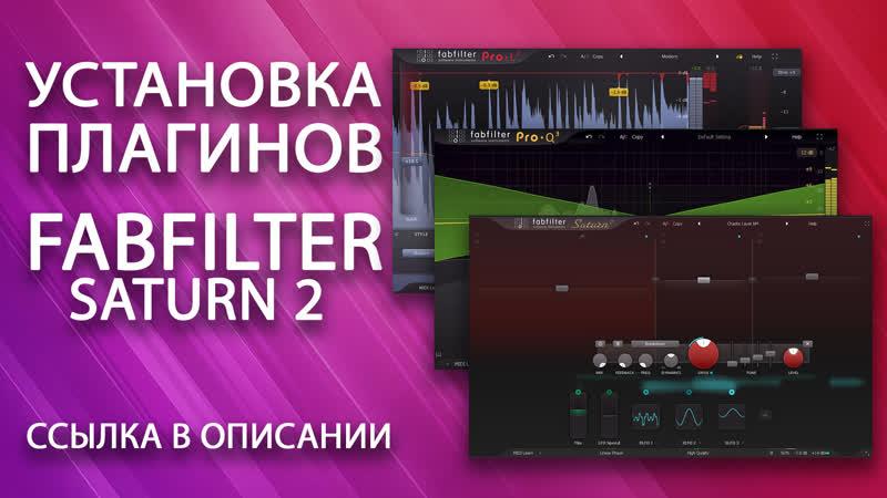 Установка FabFilter Total Bundle v2020 saturn 2