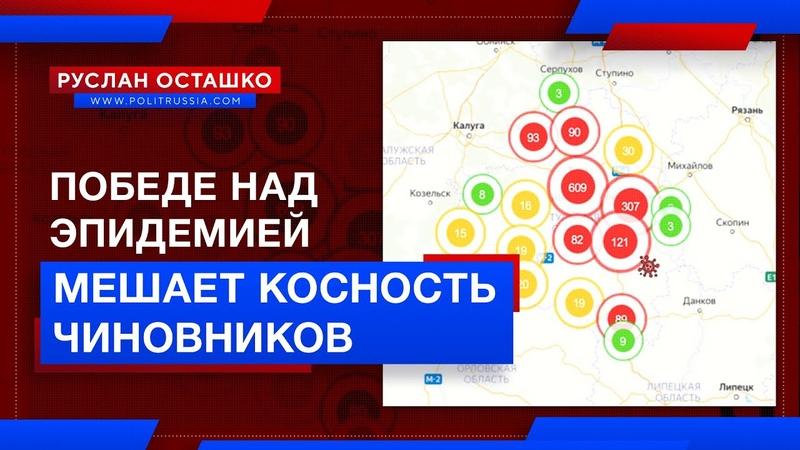 Победе над эпидемией мешает косность чиновников (Руслан Осташко)