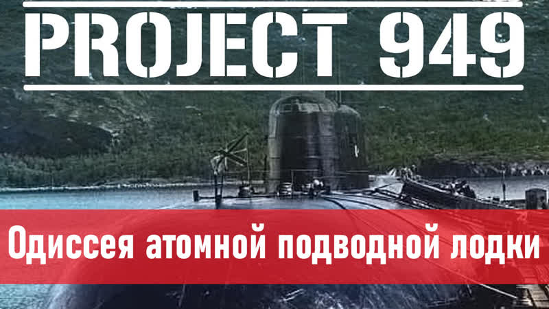Проект 949 Одиссея атомной подводной лодки 2002
