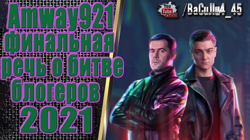 🎥Amway921 о ББ 2021 и LeBwa со своей Ко Ко компанией🎥 KORBENTEAM Amway921