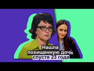 Женщина из Тольятти нашла свою дочь спустя 23 года после похищения