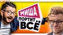 МИША Галустян ПОРТИТ ВСЁ Треш обзор Новинка