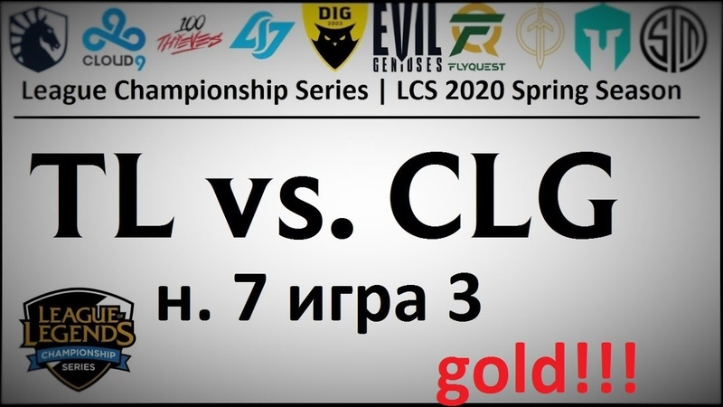 TL vs. CLG Must See Week 7 Day 1 LCS Spring 2020 ЛЦС Чемпионат Америки Team Liquid