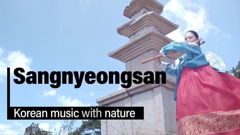 [ENJOY K-ARTs] Korean music with nature Sangnyeongsan (Kim Hye lim)자연으로 만나는 한국음악- 김혜림