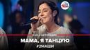 ️ 2Маши - Мама, Я Танцую (LIVE @ Авторадио)