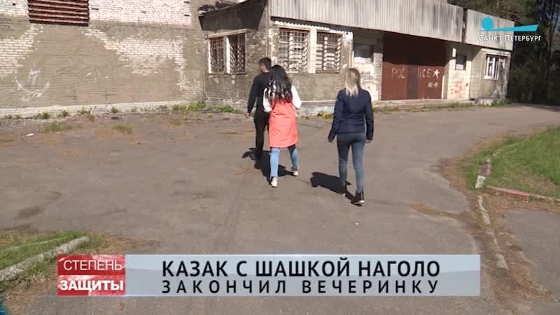 Репортаж телеканала Санкт Петербург о ранении казачьей шашкой