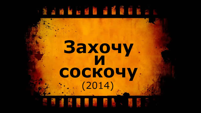 Кино АLive2644.[S\|/m|e|t\|/t|o.Q|u|a|n\|/d|o.V|o|g\|/l|i|o=14 MaximuM