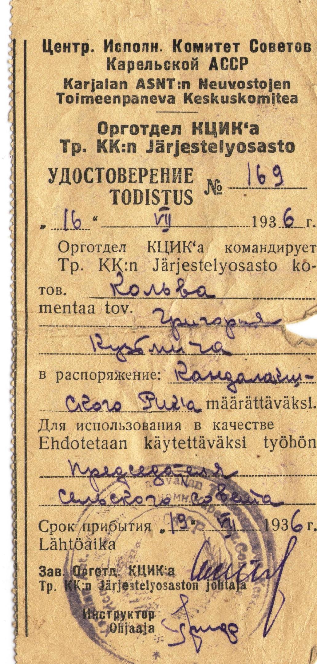 Удостоверение Г.К. Кольве о направлении в Кандалакшский районный исполнительный комитет для использования в качестве председателя сельского совета. 1936 г.