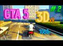 Gta 5 3d версия 2
