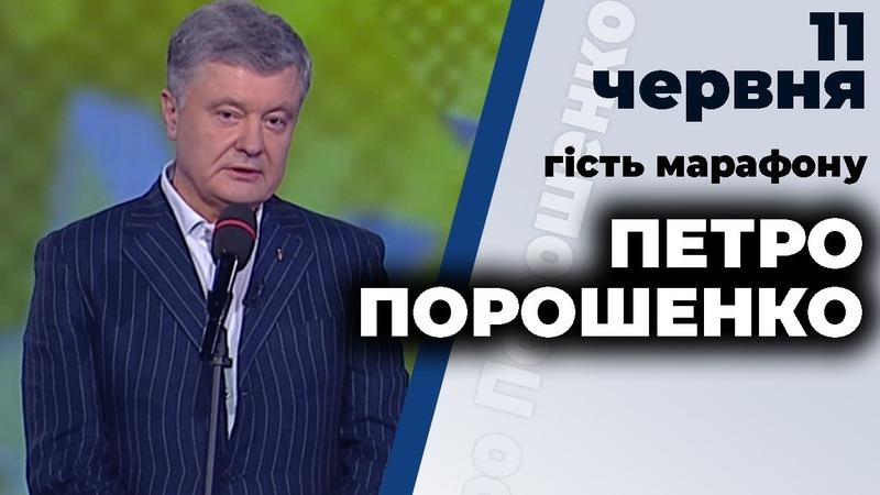 Петро Порошенко гість марафону Три роки без віз від 11.06.2020