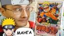 Манга НАРУТО - Книга 1. Naruto. Обзор! / Атака на титанов / Грань будущего