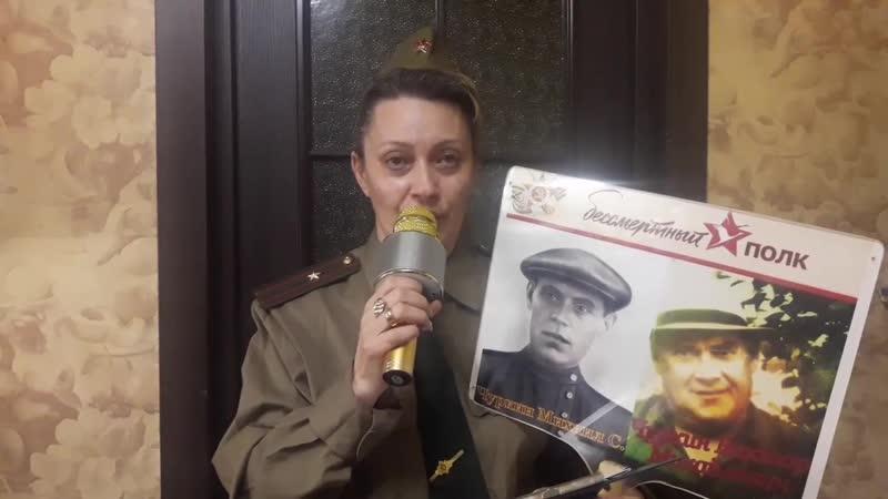 Юлия Шамарина Бессмертный полк 02 05 2020