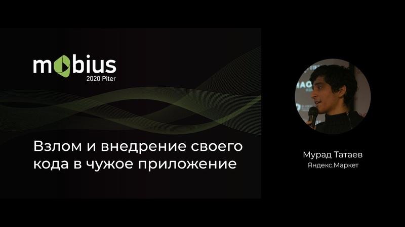 Мурад Татаев Взлом и внедрение своего кода в чужое приложение