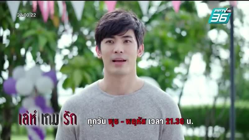 на тайском 8 серия Любовная игра 2020