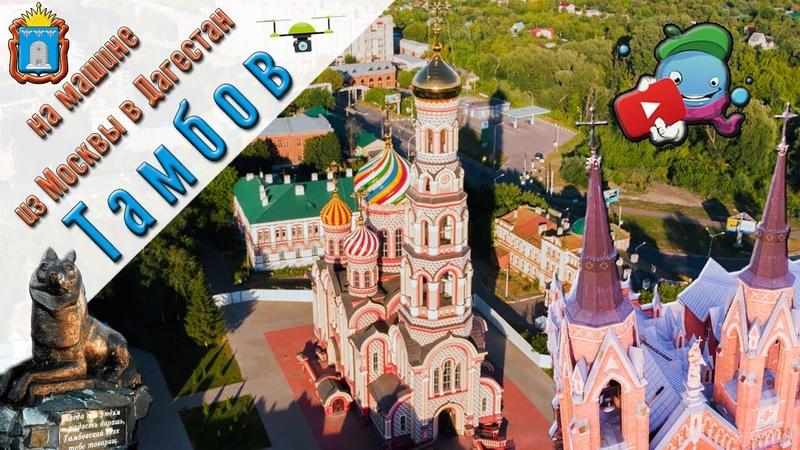 Путешествие на машине из Москвы в Дагестан | Тамбов | Вознесенский монастырь | Воздвиженский костел