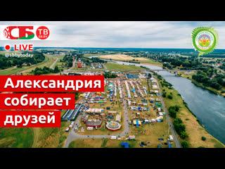 Александрия собирает друзей - стрим-экскурсия по фестивалю | ПРЯМОЙ ЭФИР
