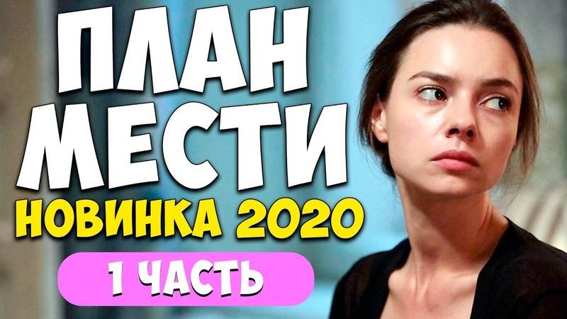 Фильм 2020 План Мести 1 часть @ Русские Криминальные Драмы 2020 Новинки HD