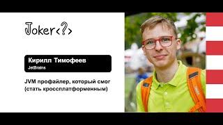 Кирилл Тимофеев JVM профайлер который смог стать кроссплатформенным