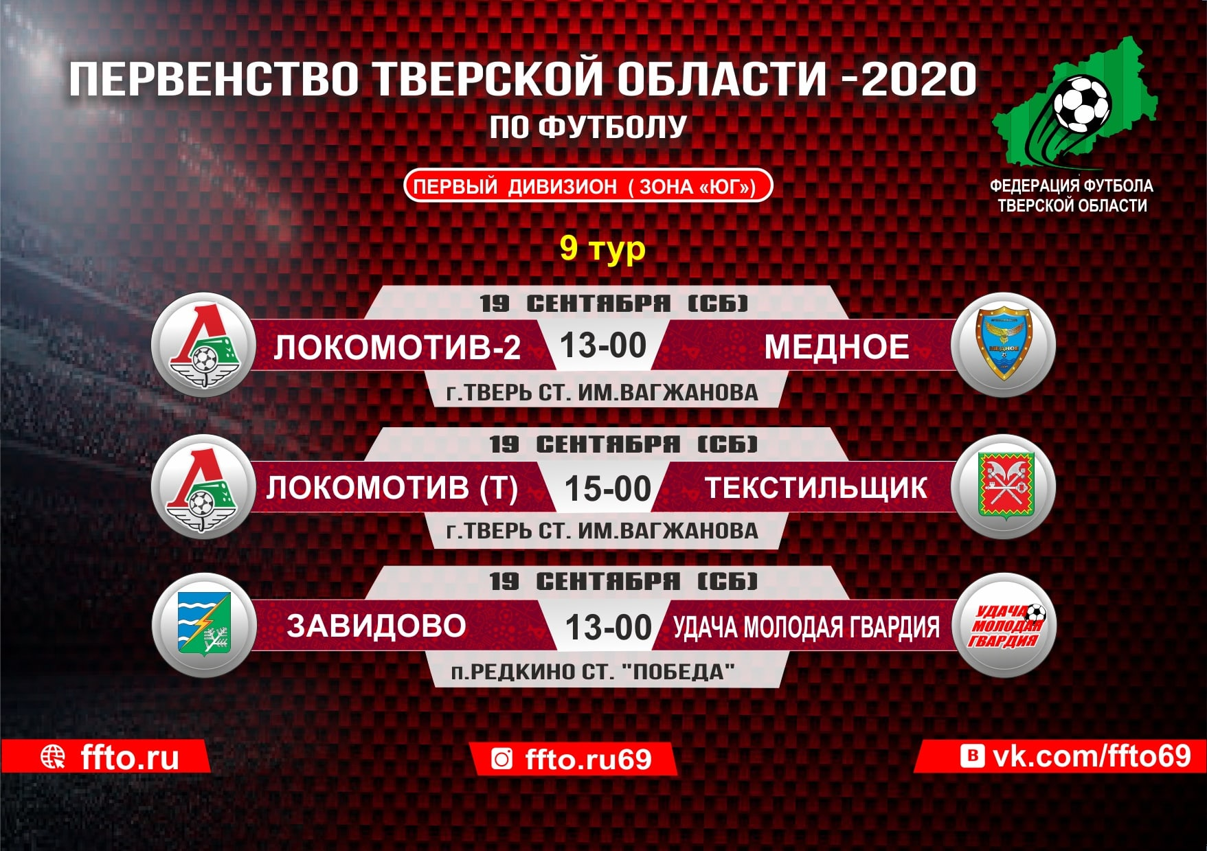 Опубликовано расписание игр 9-ого тура Чемпионата и Первенства Тверской области по футболу