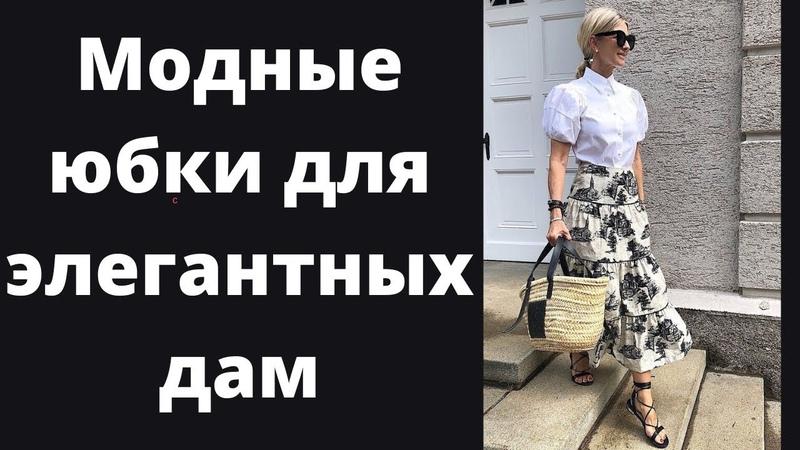 Модные юбки для дам элегантного возраста Trendy skirts for mature women