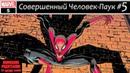 Комикс Совершенный Человек-Паук 5/Superior Spider-Man 5