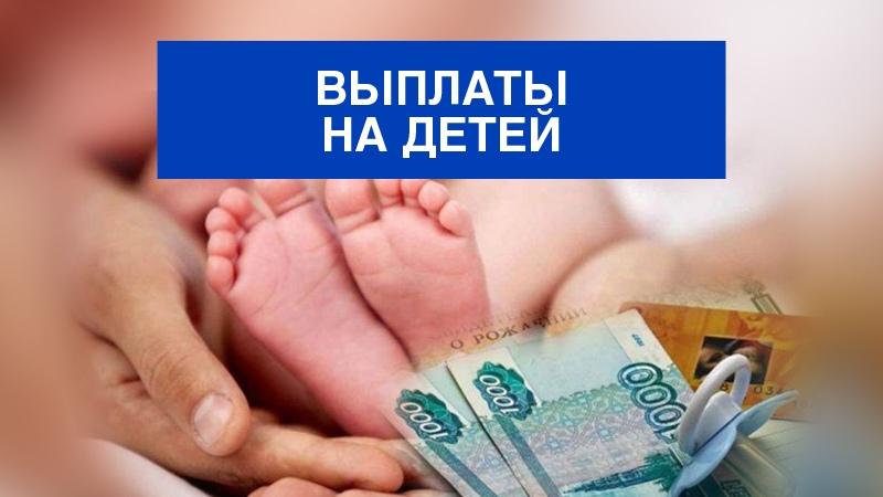 Разъяснения о предоставлении ежемесячной выплаты на ребенка в возрасте от 3 до 7 лет включительно