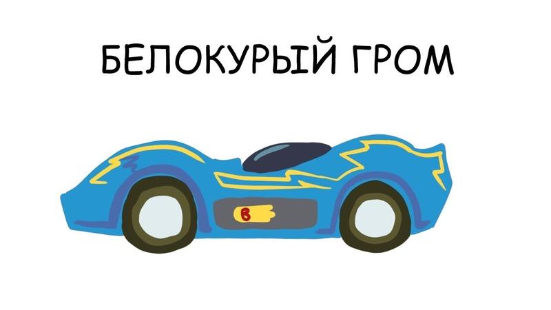 Мотор Сити в двух словах Белокурый Гром Эпизод 7