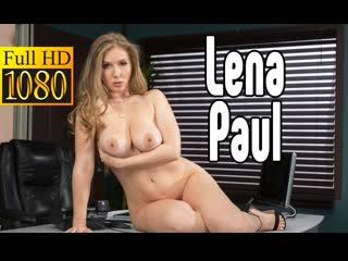 Lena Paul большие сиськи big tits [Трах, all sex, porn, big tits