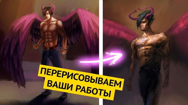 🎨 Перерисовываем работы подписчиков 👹 Тёмный Ангел 🖌 критика