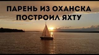 Парень из Оханска построил парусную яхту своими руками. Планы на кругосветное путешествие. Кама река