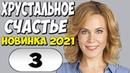 Фильм 2021!! - ХРУСТАЛЬНОЕ СЧАСТЬЕ 3 серия @ Русские Мелодрамы 2021 Новинки HD 1080P