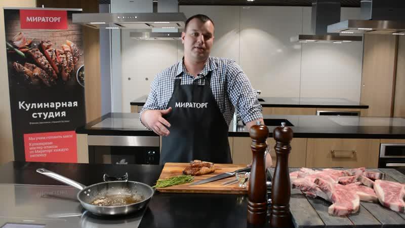 Кулинарная студия Мираторг Выпуск 4 Зачем стейку отдых