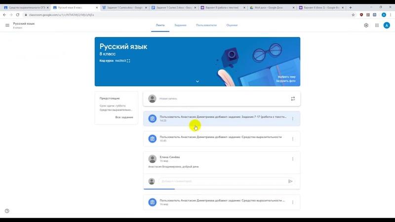 Инструкция ученику по работе с гугл класс